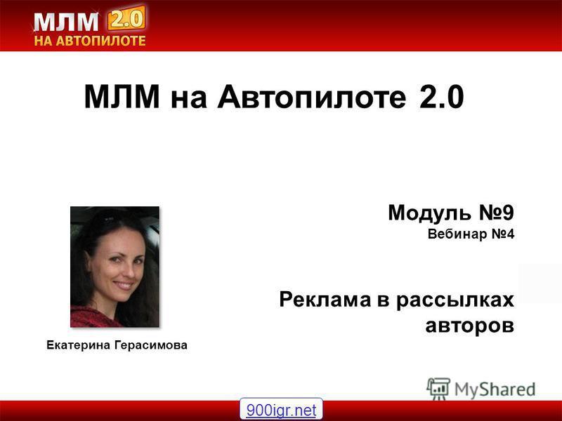 Модуль 9 Вебинар 4 Реклама в рассылках авторов МЛМ на Автопилоте 2.0 Екатерина Герасимова 900igr.net