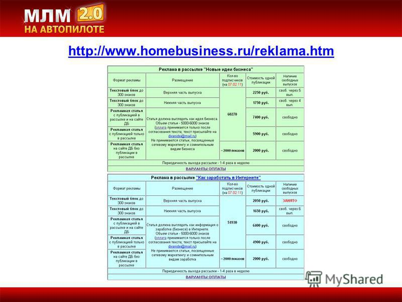 http://www.homebusiness.ru/reklama.htm