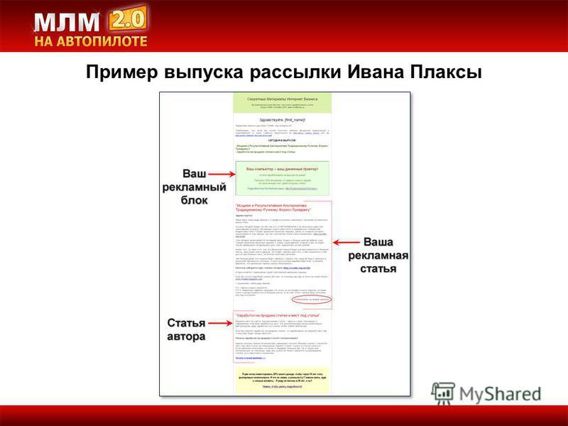 Пример выпуска рассылки Ивана Плаксы