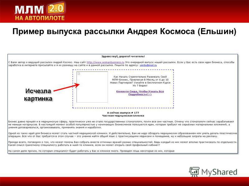 Пример выпуска рассылки Андрея Космоса (Ельшин)