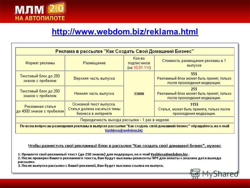 http://www.webdom.biz/reklama.html