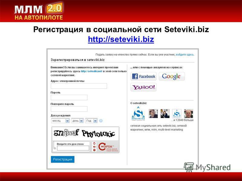 Регистрация в социальной сети Seteviki.biz http://seteviki.biz