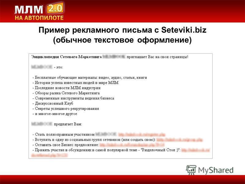 Пример рекламного письма с Seteviki.biz (обычное текстовое оформление)