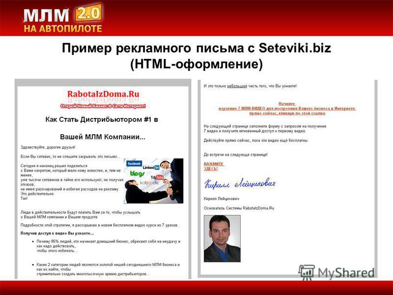 Пример рекламного письма с Seteviki.biz (HTML-оформление)
