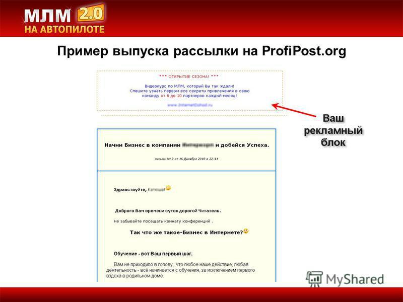Пример выпуска рассылки на ProfiPost.org