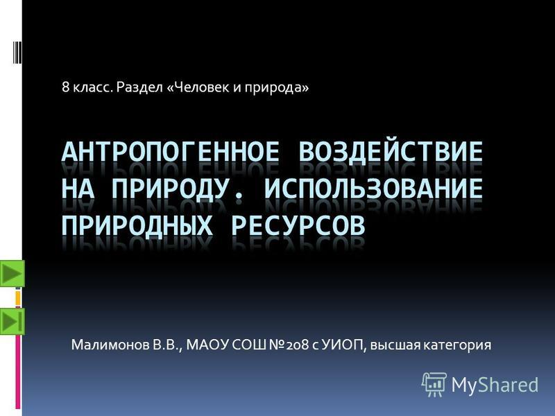 8 класс. Раздел «Человек и природа» Малимонов В.В., МАОУ СОШ 208 с УИОП, высшая категория
