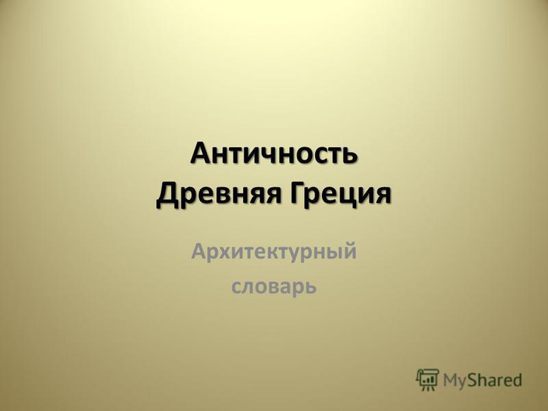 Античность Древняя Греция Архитектурный словарь