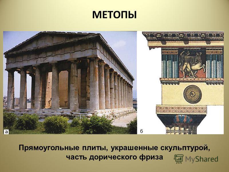 МЕТОПЫ Прямоугольные плиты, украшенные скульптурой, часть дорического фриза