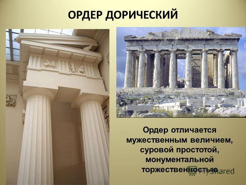 ОРДЕР ДОРИЧЕСКИЙ Ордер отличается мужественным величием, суровой простотой, монументальной торжественностью