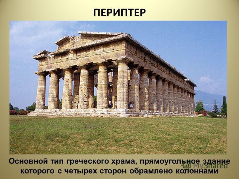 ПЕРИПТЕР Основной тип греческого храма, прямоугольное здание которого с четырех сторон обрамлено колоннами