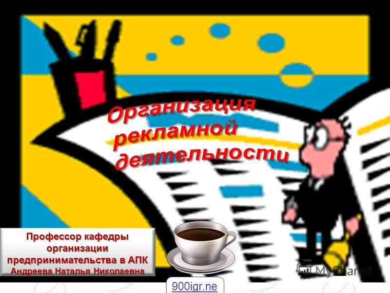 Профессор кафедры организации предпринимательства в АПК Андреева Наталья Николаевна 900igr.ne t