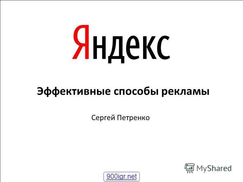 Эффективные способы рекламы Сергей Петренко 900igr.net