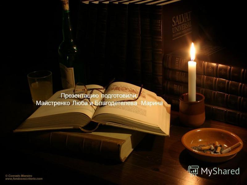 Презентацию подготовили: Майстренко Люба и Благодетелева Марина