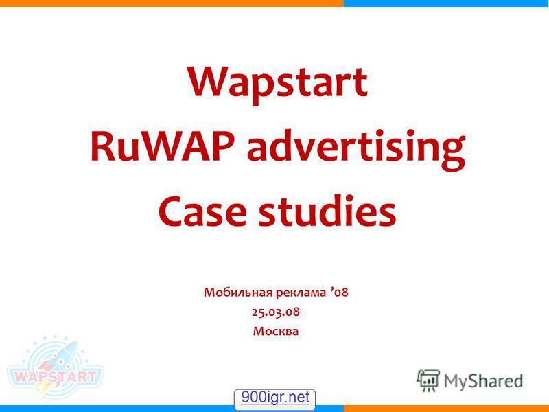 Wapstart RuWAP advertising Case studies Мобильная реклама 08 25.03.08 Москва 900igr.net
