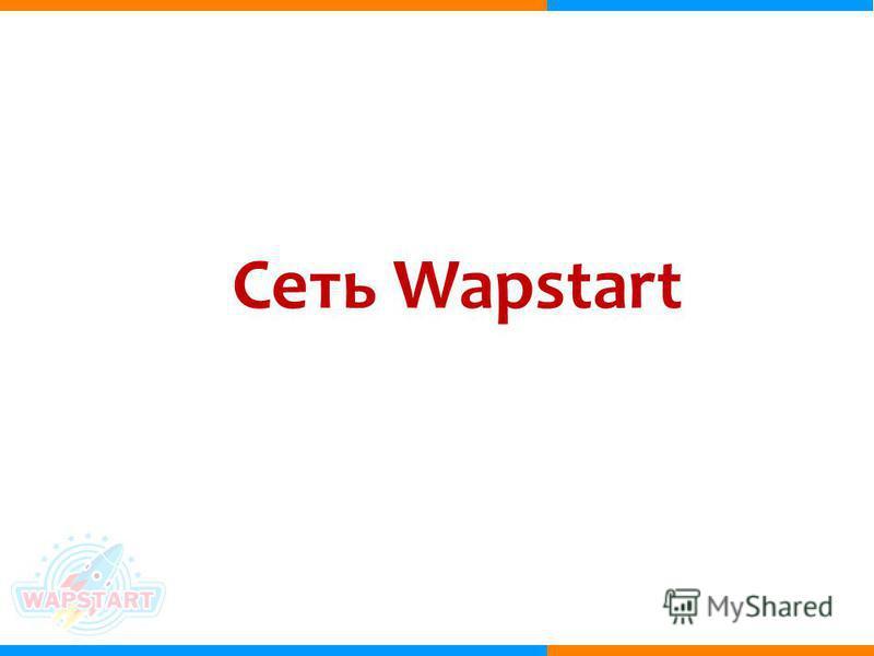 Сеть Wapstart