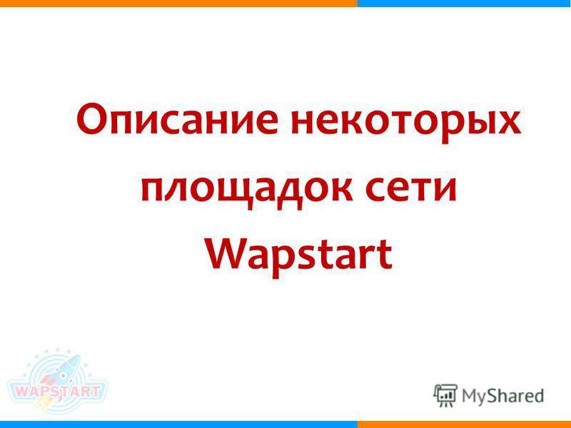 Описание некоторых площадок сети Wapstart