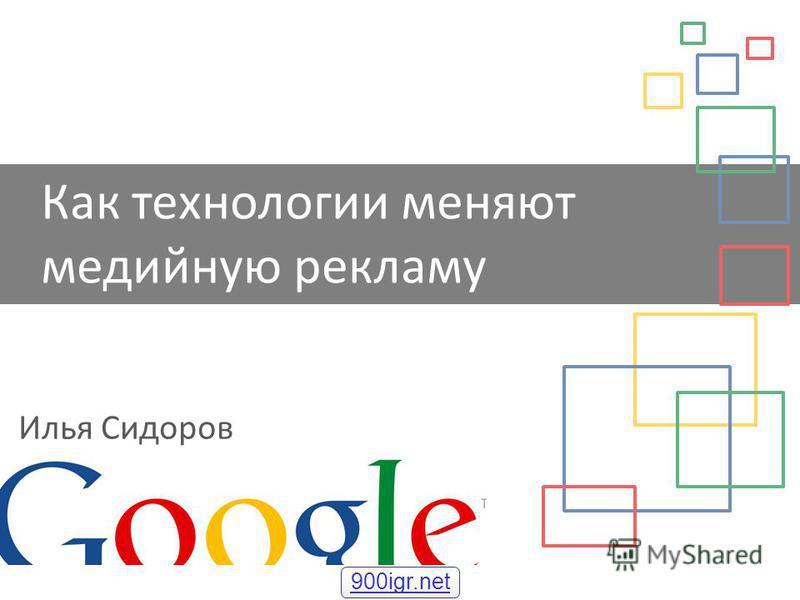 Как технологии меняют медийную рекламу Илья Сидоров 900igr.net