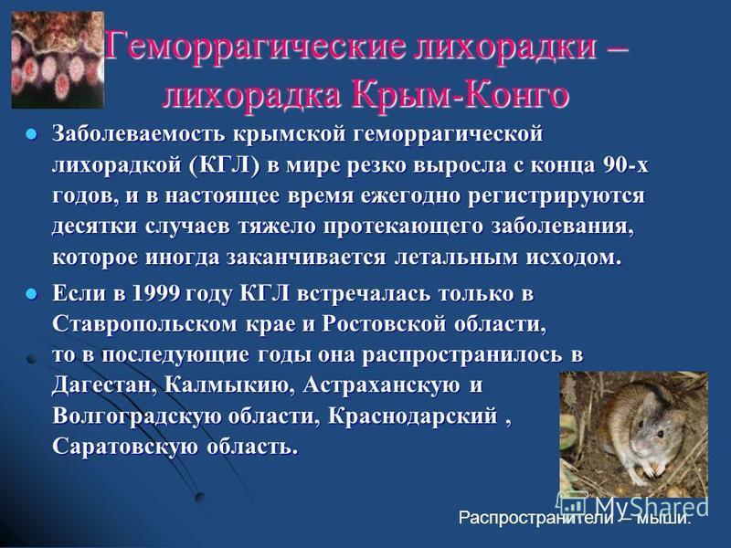 Геморрагические лихорадки – лихорадка Крым - Конго Заболеваемость крымской геморрагической лихорадкой ( КГЛ ) в мире резко выросла с конца 90- х годов, и в настоящее время ежегодно регистрируются десятки случаев тяжело протекающего заболевания, котор