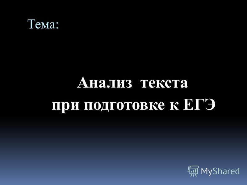 Тема: Анализ текста при подготовке к ЕГЭ