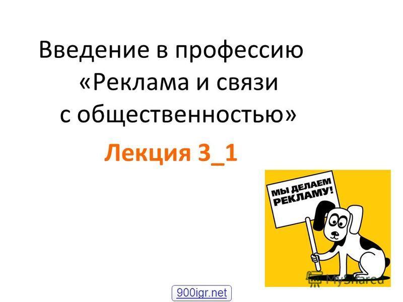 Введение в профессию «Реклама и связи с общественностью» Лекция 3_1 900igr.net