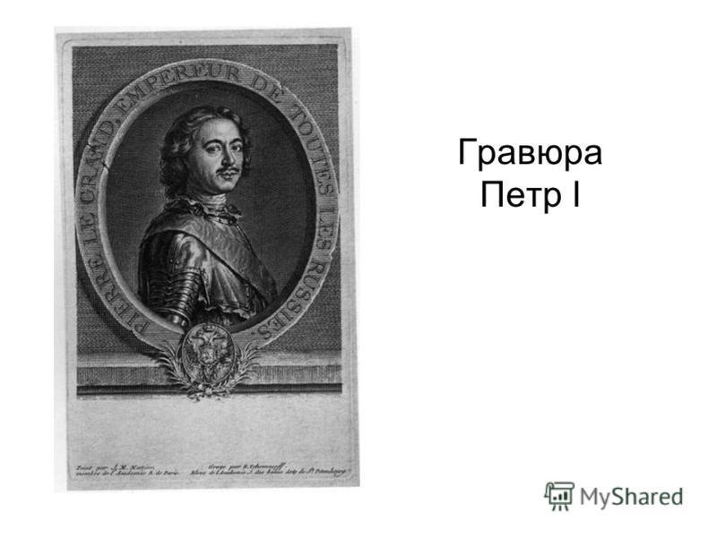 Гравюра Петр I
