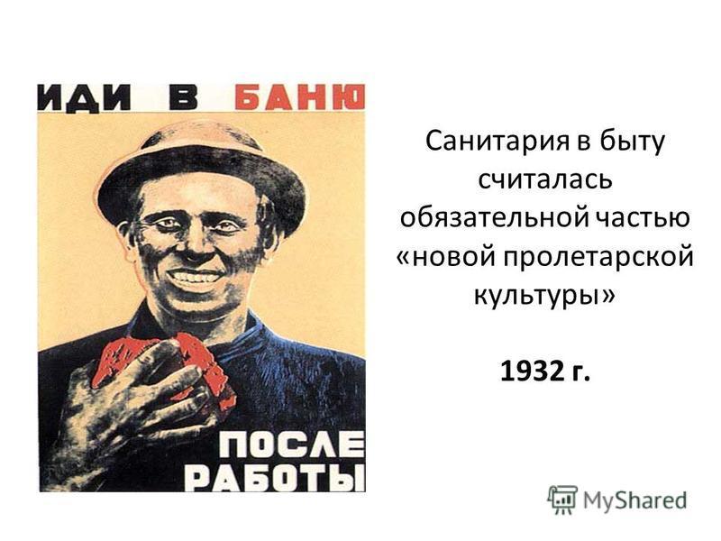 Санитария в быту считалась обязательной частью «новой пролетарской культуры» 1932 г.