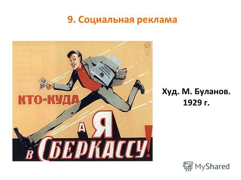 Худ. М. Буланов. 1929 г. 9. Социальная реклама