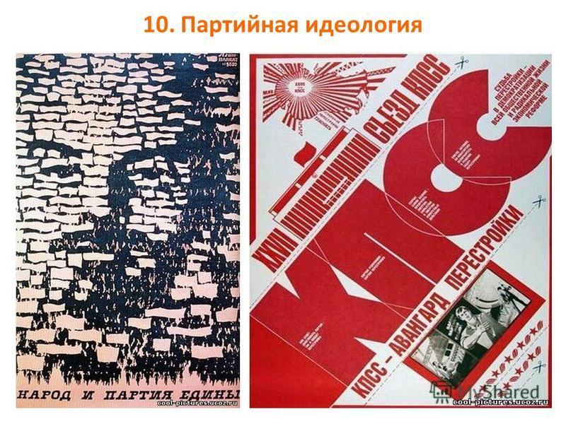 10. Партийная идеология