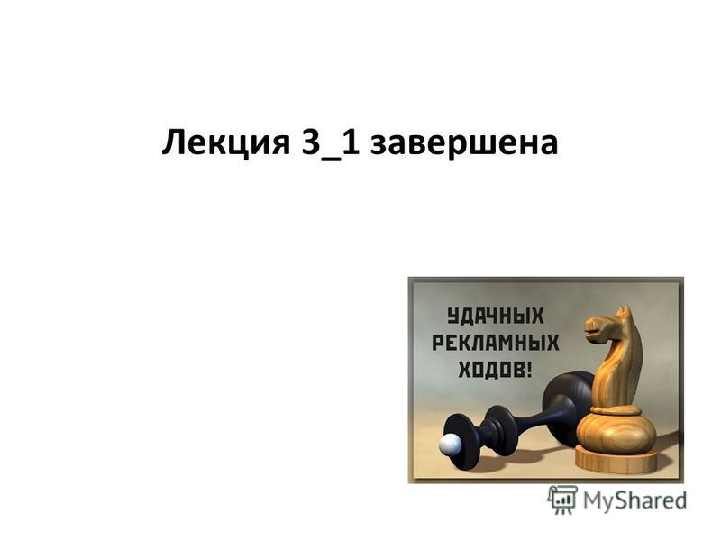 Лекция 3_1 завершена
