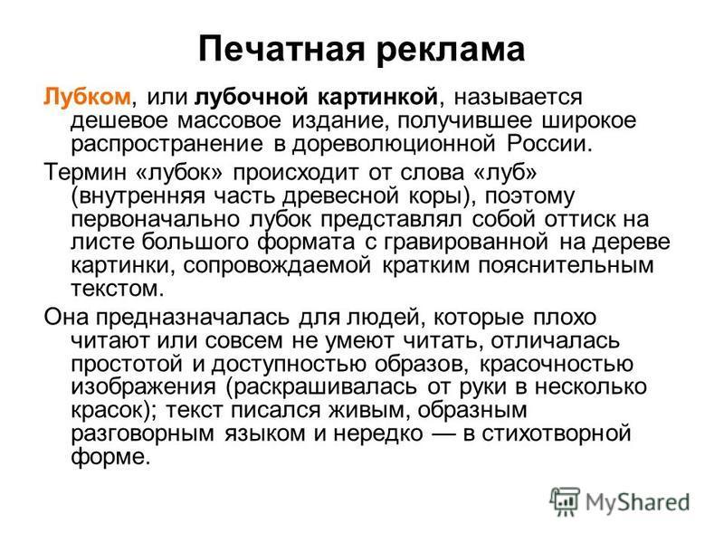 Печатная реклама Лубком, или лубочной картинкой, называется дешевое массовое издание, получившее широкое распространение в дореволюционной России. Термин «лубок» происходит от слова «луб» (внутренняя часть древесной коры), поэтому первоначально лубок