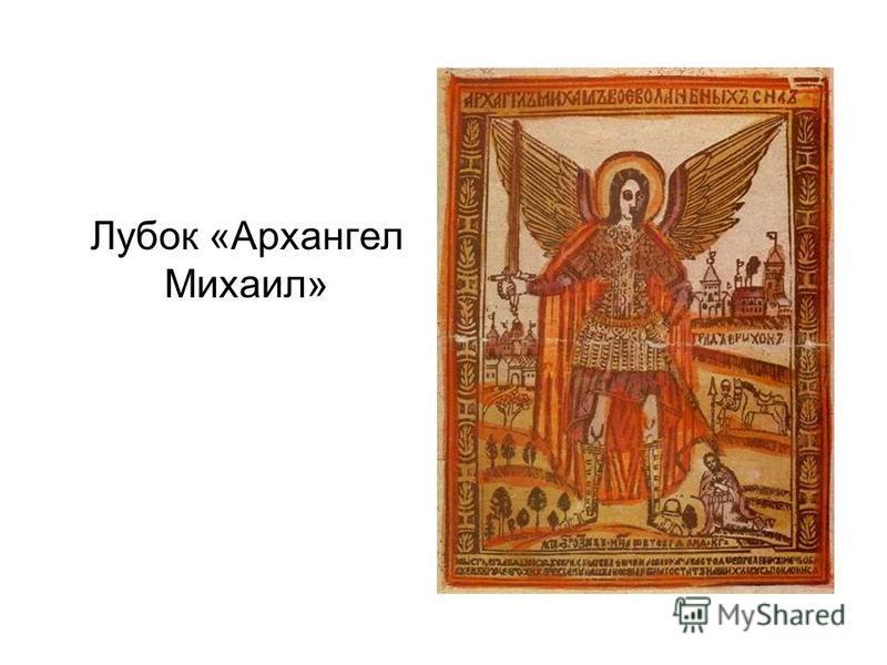 Лубок «Архангел Михаил»