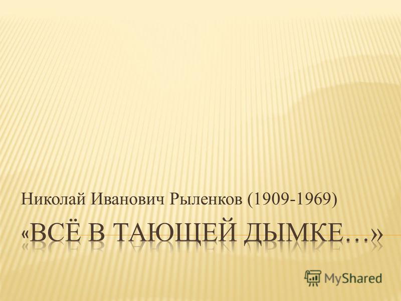 Николай Иванович Рыленков (1909-1969)