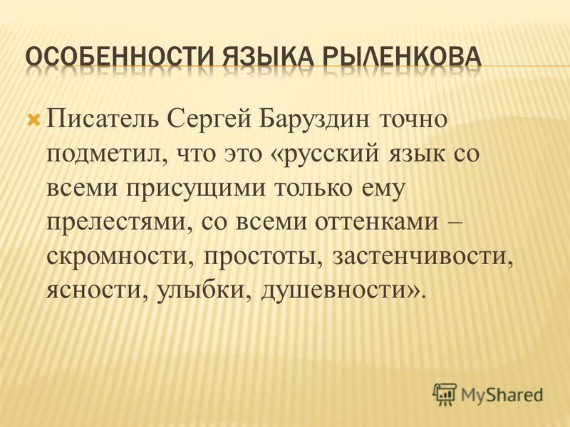 Писатель Сергей Баруздин точно подметил, что это «русский язык со всеми присущими только ему прелестями, со всеми оттенками – скромности, простоты, застенчивости, ясности, улыбки, душевности».