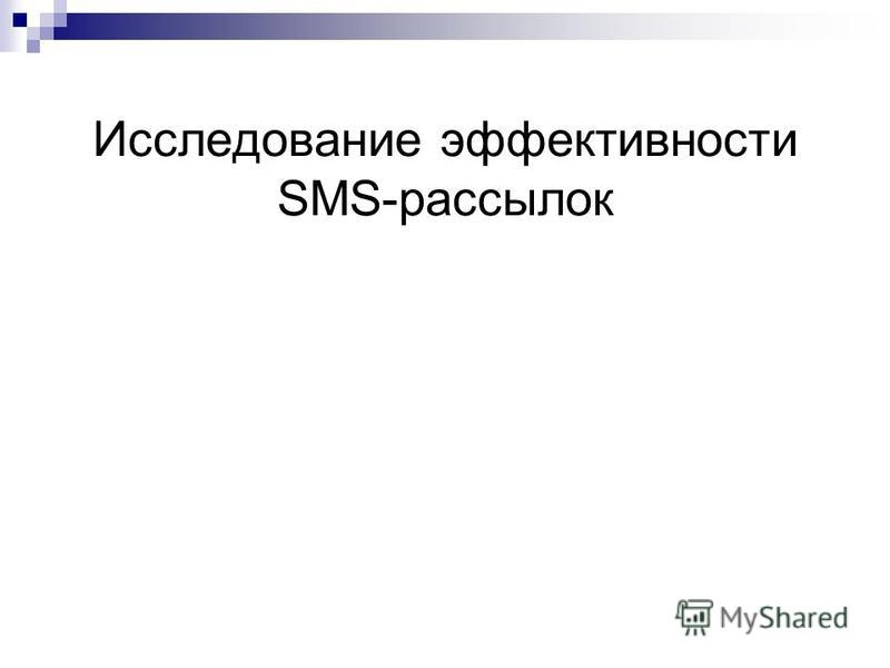 Исследование эффективности SMS-рассылок