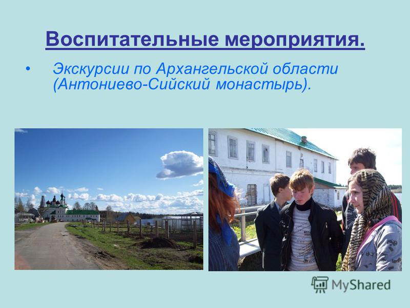 Экскурсии по Архангельской области (Антониево-Сийский монастырь). Воспитательные мероприятия.