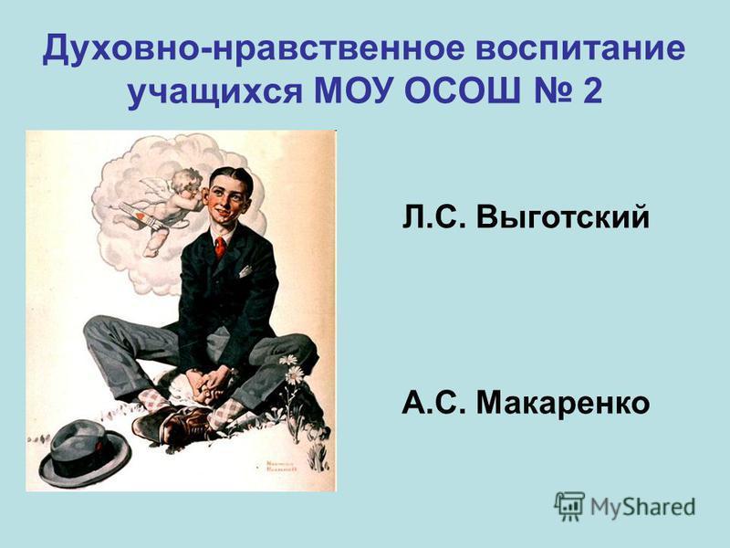 Л.С. Выготский А.С. Макаренко Духовно-нравственное воспитание учащихся МОУ ОСОШ 2