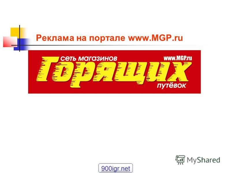 Реклама на портале www.MGP.ru 900igr.net