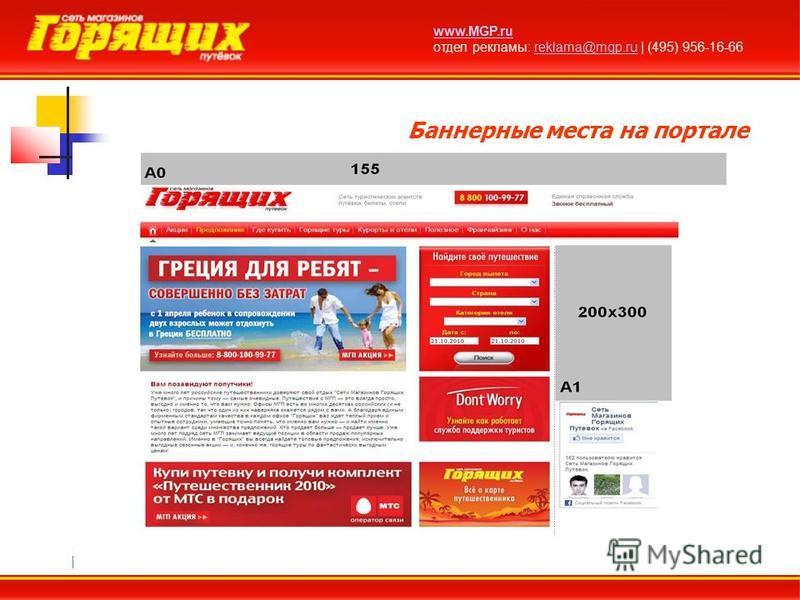 Баннерные места на портале www.MGP.ru отдел рекламы: reklama@mgp.ru | (495) 956-16-66reklama@mgp.ru