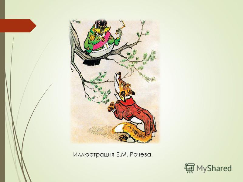 Иллюстрация Е.М. Рачева.