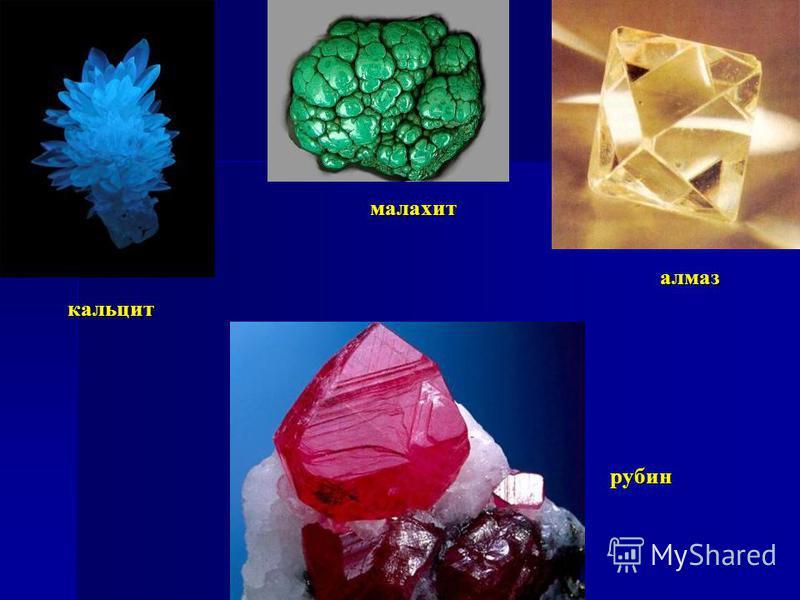 рубин алмаз малахит кальцит