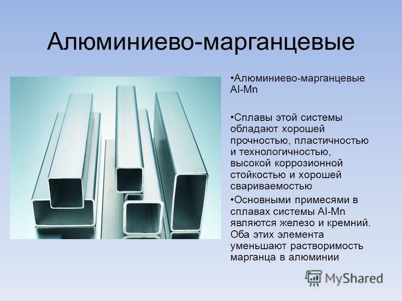 Алюминиево-марганцевые Алюминиево-марганцевые Al-Mn Сплавы этой системы обладают хорошей прочностью, пластичностью и технологичностью, высокой коррозионной стойкостью и хорошей свариваемостью Основными примесями в сплавах системы Al-Mn являются желез