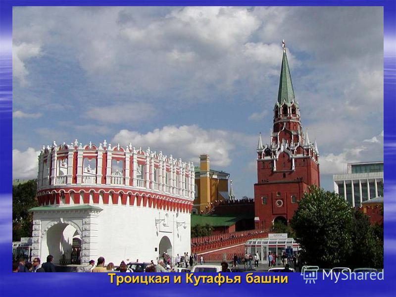 Троицкая и Кутафья башни