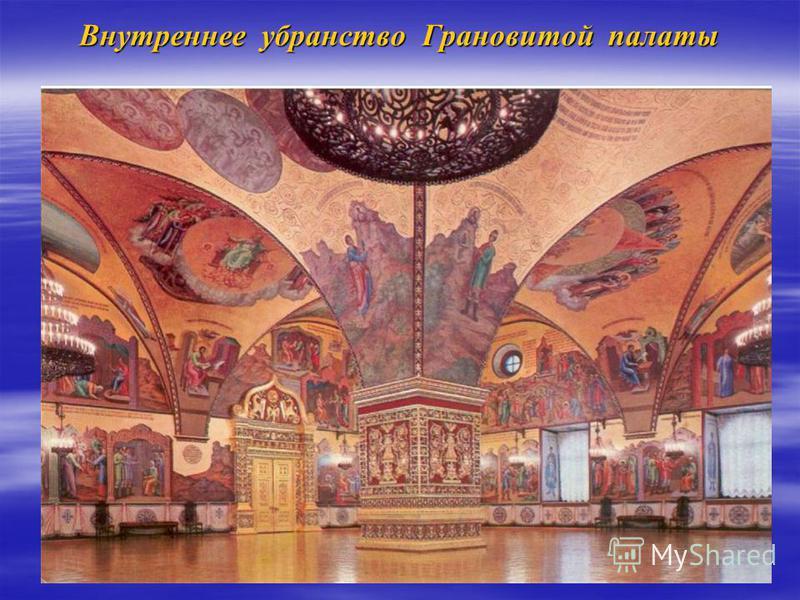 Внутреннее убранство Грановитой палаты