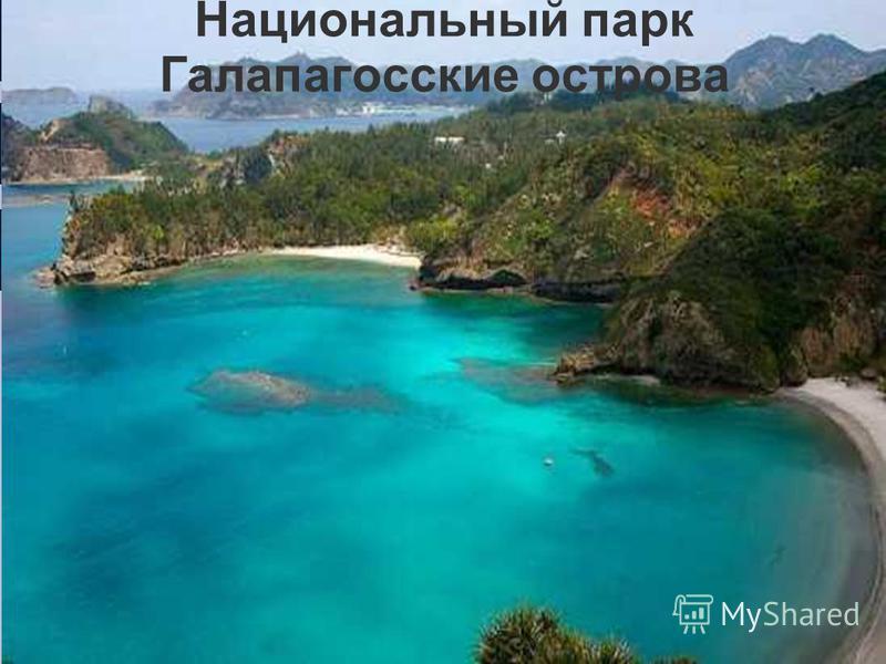 Национальный парк Галапагосские острова