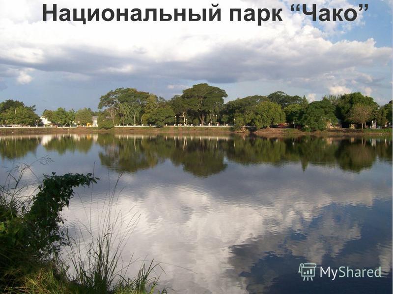 Национальный парк Чако