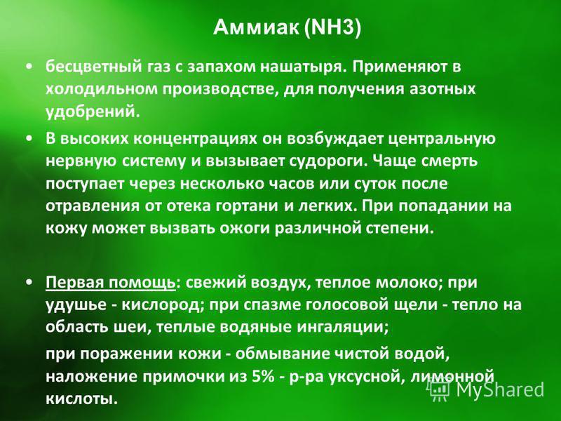 Аммиак (NH3) бесцветный газ с запахом нашатыря. Применяют в холодильном производстве, для получения азотных удобрений. В высоких концентрациях он возбуждает центральную нервную систему и вызывает судороги. Чаще смерть поступает через несколько часов