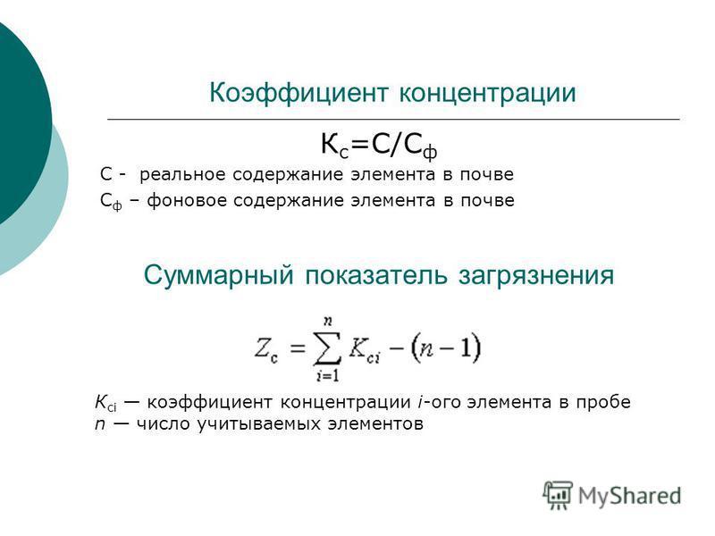 Коэффициент концентрации К с =С/С ф С - реальное содержание элемента в почве С ф – фоновое содержание элемента в почве Суммарный показатель загрязнения К сi коэффициент концентрации i-ого элемента в пробе n число учитываемых элементов