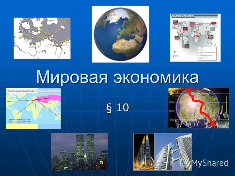 Мировая экономика § 10