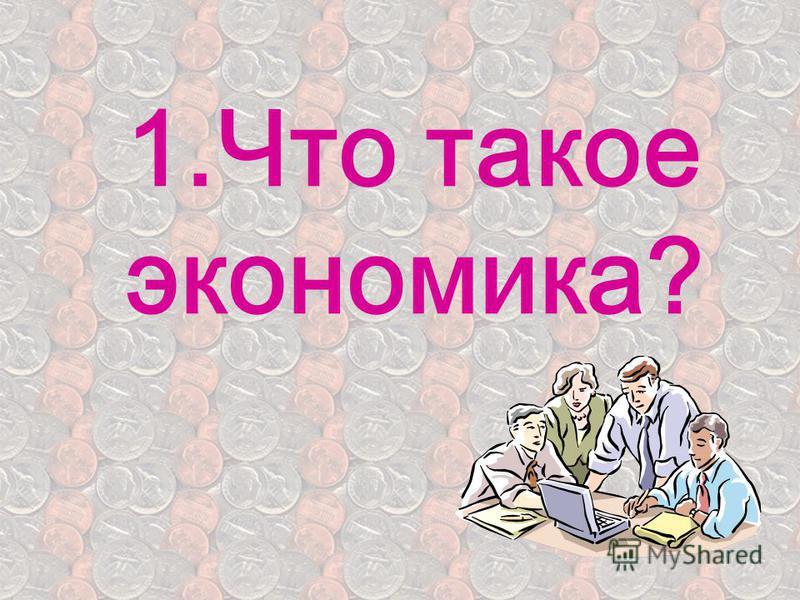 1. Что такое экономика?