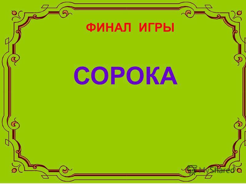 ФИНАЛ ИГРЫ СОРОКА
